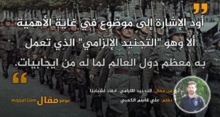 التجنيد الالزامي..انقاذ لشبابنا|| بقلم: علي قاسم الكعبي|| موقع مقال