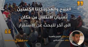 النزوح والهجرة|| بقلم: نجم الجزائري|| موقع مقال