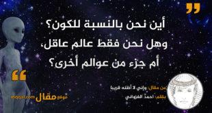 وإني لا أظنه قريبا|| بقلم: احمد الغزواني|| موقع مقال