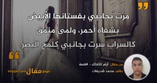 أيام الثلاثاء - #قصة|| بقلم: محمد شديفات|| موقع مقال