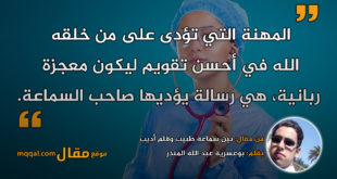 بين سماعة طبيب وقلم أديب || بقلم: بوعسرية عبد الله المنذر|| موقع مقال