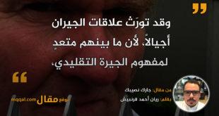 جارك نصيبك|| بقلم: ريان أحمد قرنبيش|| موقع مقال