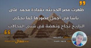 حكاية وهم|| بقلم: محمود شقريه|| موقع مقال