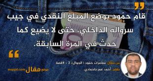 مغامرات حمّود ( الجوال)، 3 - #قصة|| بقلم: أحمد عمر باحمادي|| موقع مقال