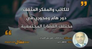 حياة الكاتب في زمن الضرائب|| بقلم: عاطف خير|| موقع مقال