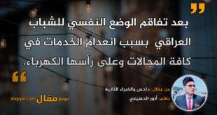 داحس والغبراء الثانية|| بقلم: أنور الحسيني|| موقع مقال