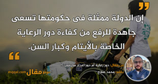 دور رعاية أم دور اعداد مجرمين ؟!|| بقلم: محمد صلاح|| موقع مقال