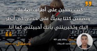 رسالة رقم: 421|| بقلم: محمد شديفات|| موقع مقال