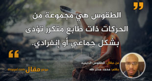 الطقوس الدينية|| بقلم: محمد مدثر طه|| موقع مقال