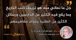 علّموا أولادكم أنّ الأرضَ لنا ..ج1|| بقلم: مريم محمد عبد الحليم|| موقع مقال
