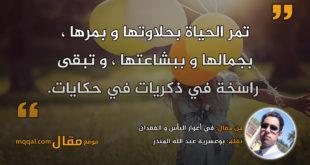 في أغوار اليأس و الفقدان|| بقلم: بوعسرية عبد الله المنذر|| موقع مقال