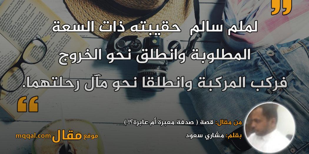 قصة ( صدفة معبرة أم عابرة؟! )|| بقلم: مشاري سعد|| موقع مقال