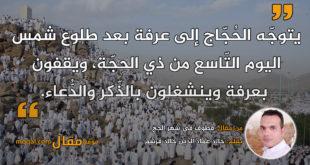 قطوف في شهر الحج|| بقلم: خالد عماد الدين خالد قرشم|| موقع مقال