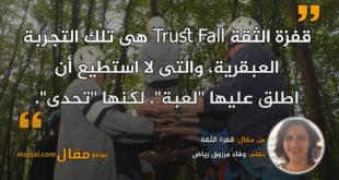 قفزة الثقة|| بقلم: وفاء مرزوق رياض|| موقع مقال