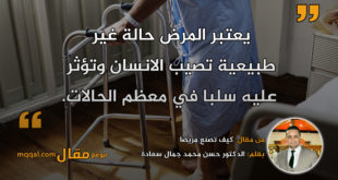كيف تصنع مريضا|| بقلم: الدكتور حسن محمد جمال سعادة|| موقع مقال
