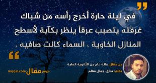 مائة عام من الثانوية العامة|| بقلم: طارق جمال سالم|| موقع مقال