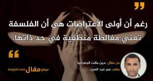 حين ماتت الجغرافيا|| بقلم: عمر عبد العزيز|| موقع مقال