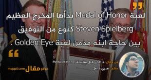 ما الذي قتل سلسلة Medal of Honor    بقلم: صبرى فاضل   موقع مقال