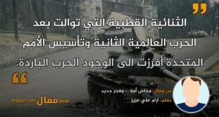 مخاض أمة ... وفجر جديد|| بقلم: آرام علي عزيز|| موقع مقال