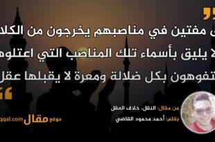 النقل، خلاف العقل|| بقلم: أحمد محمود القاضي|| موقع مقال