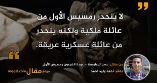 عصر الرعامسة - عودة الفرعون رمسيس الأول|| بقلم: احمد وليد احمد|| موقع مقال