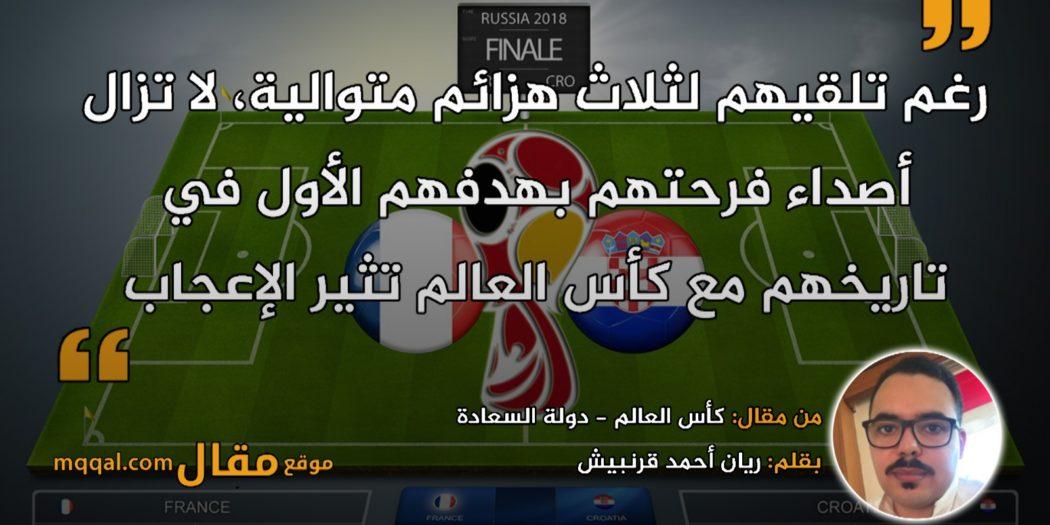 كأس العالم - دولة السعادة|| بقلم: ريان أحمد قرنبيش|| موقع مقال