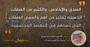 الأخلاق القوام المجتمعي|| بقلم: محمد عبدالعزيز الحمدان|| موقع مقال