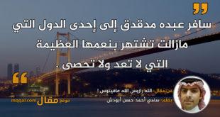 الله رازوس الله عافيتوس !|| بقلم: سامي أحمد حسن أبودش|| موقع مقال