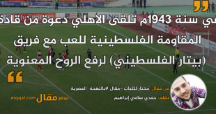 مُختارٌ للثبات -مقال #باللهجة_المصرية|| بقلم: حمدي سامي إبراهيم || موقع مقال