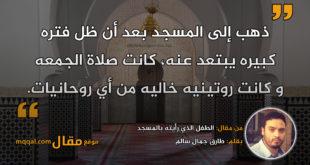 الطفل الذي رأيته بالمسجد|| بقلم: طارق جمال سالم|| موقع مقال