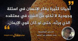 كلام في الميتافيزيقا || بقلم: محمد مصطفى عبد المنعم || موقع مقال
