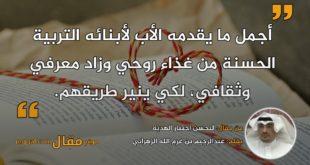 لنحسن اختيار الهدية|| بقلم: عبدالرحيم بن غرم الله الزهراني|| موقع مقال