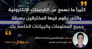 الهكر الأخلاقي Ethical Hackingآن|| بقلم: كريم رضا عبد الرحمن|| موقع مقال