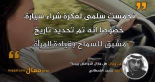 هل مازال الدواعش بيننا؟|| بقلم: محمد القحطاني|| موقع مقال