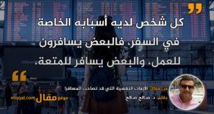 الأزمات النفسية التي قد تصاحب المسافر!|| بقلم: د. صـالح صـالح|| موقع مقال
