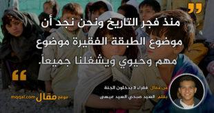 فقراء لا يدخلون الجنة|| بقلم: السيد صبحي السيد عيسى|| موقع مقال