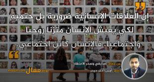 صديقي وسحر الاعتقاد|| بقلم: أمين أختر حيدر|| موقع مقال