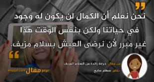 جرعة زائدة من السلام المزيف|| بقلم: سهام سايح|| موقع مقال