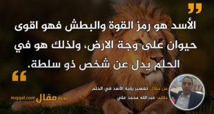 تفسير رؤية الأسد في الحلم|| بقلم: عبدالله محمد علي|| موقع مقال
