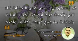 هل تتذكر متى قرأت؟|| بقلم: ريان أحمد قرنبيش|| موقع مقال