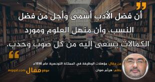 مؤهلات الوظيفة في المملكة التونسية عام 1898م|| بقلم: هيثم صوان|| موقع مقال