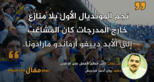 كأس العالم الأفضل على الإطلاق|| بقلم: ريان أحمد قرنبيش|| موقع مقال