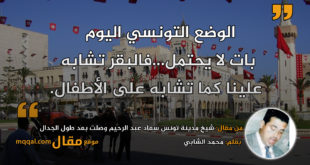شيخ مدينة تونس سعاد عبد الرحيم وصلت بعد طول الجدال|| بقلم: محمد الشابي|| موقع مقال