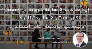 كن مميزا في علاقتك بالآخرين|| بقلم: وليد محمد على|| موقع مقال