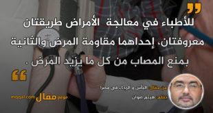 اليأس و الرجاء في مصر!|| بقلم: هيثم صوان|| موقع مقال