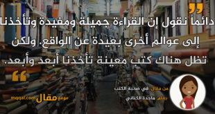 في صحبة الكتب|| بقلم: ماجدة الكناني|| موقع مقال