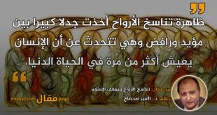تناسخ الأرواح وموقف الإسلام|| بقلم: د . الأمير صحصاح|| موقع مقال