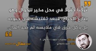 مغامرات ( حمّود ) / الجوال ـ 2|| بقلم: أحمد باحمادي|| موقع مقال