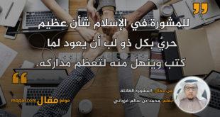 المشورة القاتلة|| بقلم: محمد بن سالم غزواني|| موقع مقال