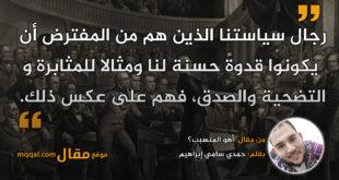 أهو المتسبب؟|| بقلم: حمدي سامي إبراهيم|| موقع مقال